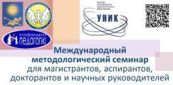 Приглашаем на 23-е заседание Международного методологического семинара с онлайн-трансляцией