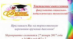 Уважаемые выпускники факультета социально-педагогических технологий, приглашаем Вас на торжественную церемонию вручения дипломов!
